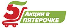 Акции Пятерочка - каталог скидок, адреса магазинов, проходимые акции.